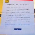【展示】 フェラーリF1 @ CORNES(フェラーリ・ディーラー)