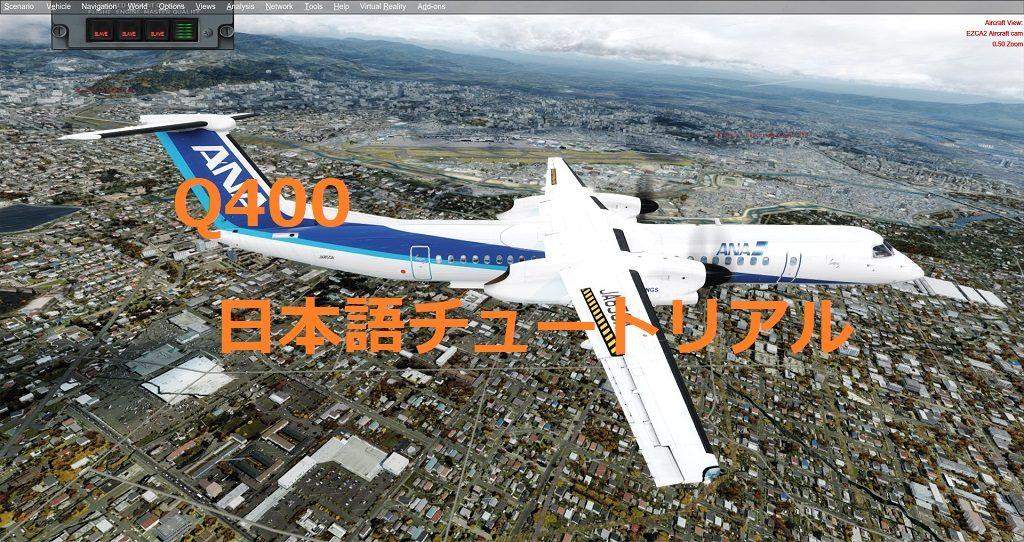 Majestic Software Dash 8 Q400 その2 日本語チュートリアルと