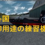 機体アドオン その1 「IRIS Simulations PC-9/A」