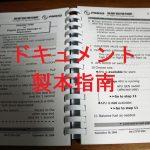 航空ドキュメント印刷 ~QRH・チュートリアル他~