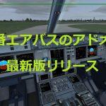 Aerosoft Airbus X その2 A318/319/320/321 + FAQ