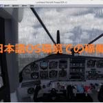 Prepar3D v2 日本語環境ガイド
