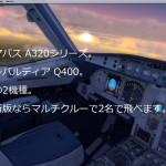【告知】 A320/Q400マルチクルー開催