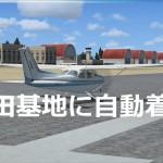 フライトシミュレータを始めよう その6 ~ILS 自動着陸編~