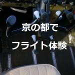"""シミュレータショップ その3 """"Anabatic Simulation"""""""