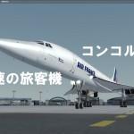 機体アドオン その8 「Flight Sim Labs コンコルド X」