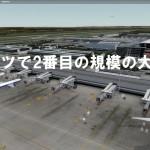 空港アドオン その37 「ミュンヘン空港 TAXI2GATE版」