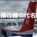 機体アドオン その9 「A2A SIMULATIONS – C172 TRAINER」