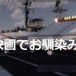 機体アドオン その2 「AEROSOFT F-14 Extended」