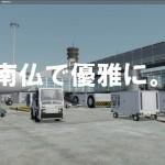 空港アドオン その40 「マルセイユ・プロヴァンス空港 JETSTREAM DESIGNS版」