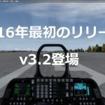 Prepar3D v3 その3 リビジョンアップ v3.2編