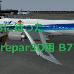 PMDG B777 for Prepar3D/FSX その1 基本編