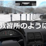City Car Driving その1