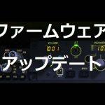 CPFlight MCP737EL その4 ファームウェアアップデート