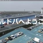 空港アドオン その43 「キシナウ国際空港 Drzewiecki Design版」