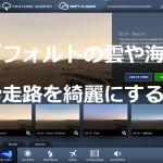 Active Sky Next及びREX4 Texture Direct・Soft Clouds