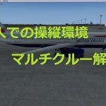 Aerosoft Airbus X その3 マルチクルー機能