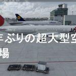 空港アドオン その47 「フランクフルト空港 AEROSOFT版」