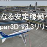Prepar3D v3 その4 リビジョンアップ v3.3編