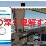 FSX/P3D環境のチューニング その5 FIBER_FRAMEと支援ツール