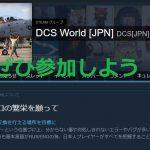 "Steam ""DCS World [JPN]"" グループについて"