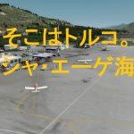 空港アドオン その55 「サモス国際空港  AEROSOFT版」