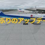 空港アドオン その54 「関西国際空港 テクノブレイン版」
