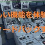 Aerosoft Airbus X その5 A318 リサーチ・エディション