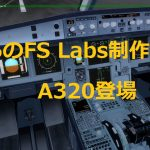 Flight Sim Labs – A320-X その1 共通編