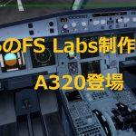 Flight Sim Labs – A320-X その1 共通編