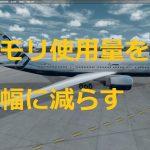 FSX/P3D環境のチューニング その6 飛行プランに合わせて簡単に地域を設定