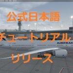 PMDG B777 for Prepar3D/FSX その3 日本語チュートリアル編