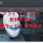 SimBrief ~フライトプラン作成支援サイト~