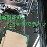 Core i7 7700Kとフライトシミュレータ