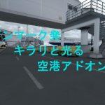空港アドオン その62 「ビルン空港 VIDAN DESIGN版」