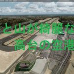 空港アドオン その64 「富士山静岡空港 WCI版」