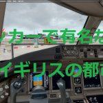 空港アドオン その66 「マンチェスター空港  UK2000 SCENERY版」
