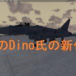 機体アドオン その11 「ユーロファイター タイフーン INDIAFOXTECHO版」