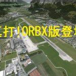 空港アドオン その65 「インスブルック空港  ORBX版」