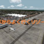 空港アドオン その67 「バリ国際空港 AEROSOFT版」