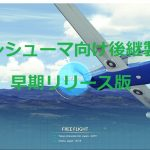 Dovetail Games – Flight Sim World その1 Early Access版