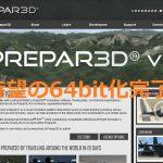 Prepar3D v4 その1 紹介・購入・導入編