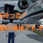 AEROSOFT – CRJ 700/900 X その1