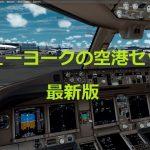 空港アドオン その69 「NY AIRPORTS V2 X – DRZEWIECKI DESIGN版」