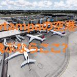 空港アドオン その70 「ミネアポリス・セントポール国際空港 – Flightbeam Studios版」