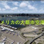 空港アドオン その73 「ボストン リブート – FlyTampa版」