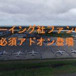 空港アドオン その72 「シアトル関連アドオン – DRZEWIECKI DESIGN版」