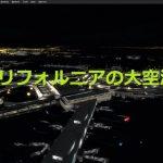 空港アドオン その74 「サンフランシスコ国際空港 – Flightbeam Studios版」