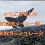 Prepar3D v4 その4 リビジョンアップ v4.3編