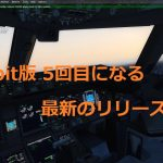 Prepar3D v4 その5 リビジョンアップ v4.4編